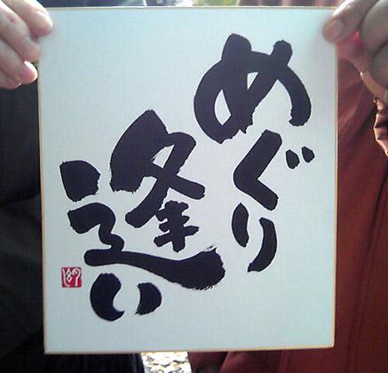 即興書作品「めぐり逢い」・遠藤夕幻書