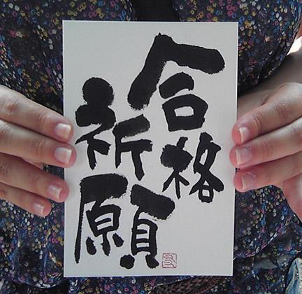 即興書作品「合格祈願」・遠藤夕幻書