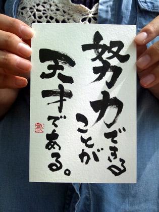 即興書作品「努力できることが天才である。」・遠藤夕幻書