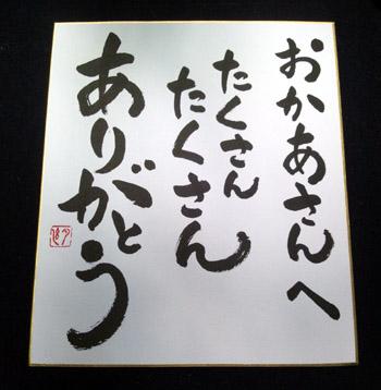即興書作品「たくさんたくさんありがとう」・遠藤夕幻書