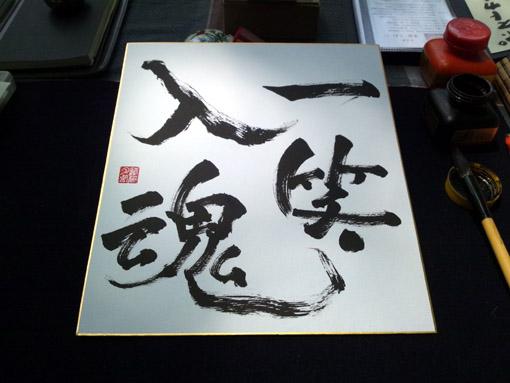 即興書作品「一笑入魂」・遠藤夕幻書