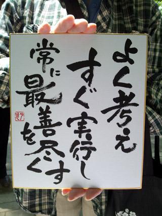 即興書作品「よく考えすぐ実行し・・・」・遠藤夕幻書