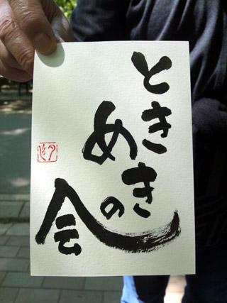 即興書作品「ときめきの会」・遠藤夕幻書