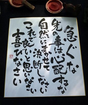即興書作品「急ぐな・・・」・遠藤夕幻書