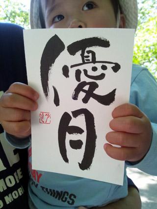 即興書作品・名前「優月(ゆづき)」・遠藤夕幻書