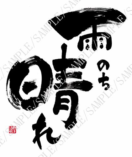 「雨のち晴れ」遠藤夕幻書