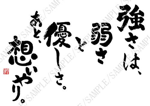 「強さ・・・」遠藤夕幻書