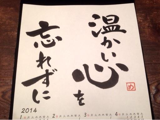 夕幻書道教室 生徒さん 作品 2014年抱負カレンダー 1