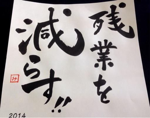 夕幻書道教室 生徒さん 作品 2014年抱負カレンダー 2