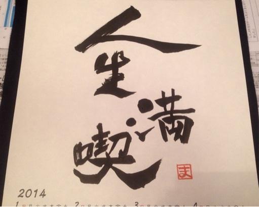 夕幻書道教室 生徒さん 作品 2014年抱負カレンダー 4