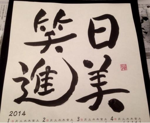 夕幻書道教室 生徒さん 作品 2014年抱負カレンダー 3