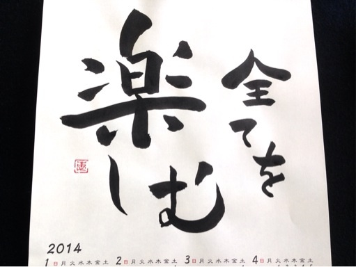 漢字 2年 漢字 : 夕幻書道教室 生徒さん 作品 2014年抱負カレンダー ...