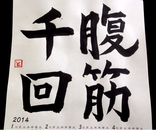 夕幻書道教室 生徒さん 作品 2014年抱負カレンダー 5
