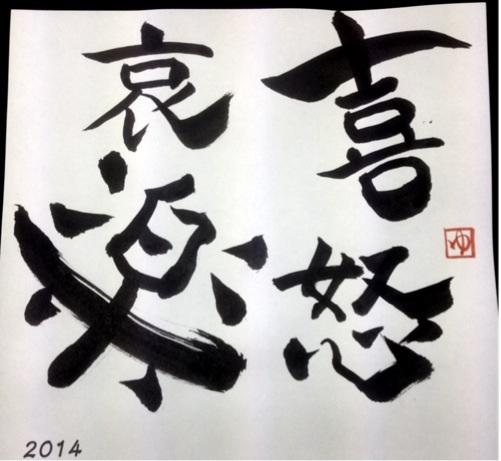 夕幻書道教室 生徒さん 作品 2014年抱負カレンダー 7