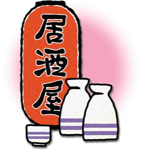 居酒屋(イラスト)