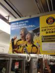 阪神電車内のポスター_120902