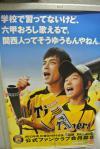 甲子園駅のポスター_120902
