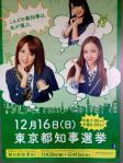 東京都知事選挙_121212