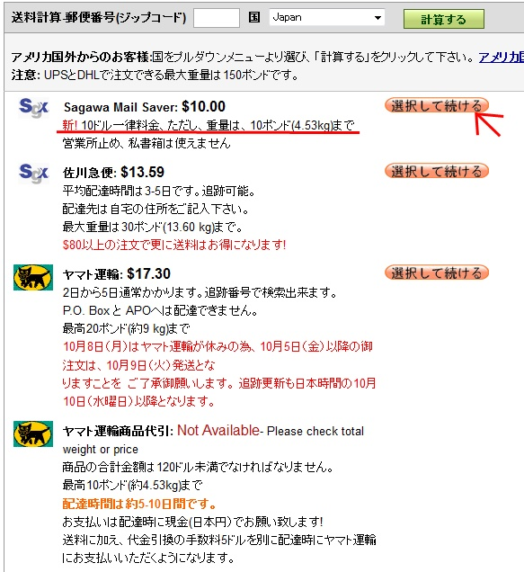 sagawamail_20121014125958.jpg