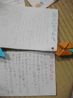 fuchinobe-tegami2.png
