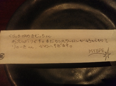 gazen-message.png