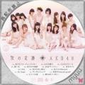 AKB48+次の足跡 劇場版1_convert_20140207194705