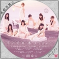 AKB48+次の足跡+通typeA+1_convert_20140207194729