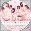 AKB48+次の足跡+通typeB+1_convert_20140207194739