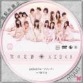 AKB48+次の足跡+DVD_convert_20140207194617