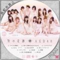AKB48+次の足跡+通常+Type+B+2_convert_20140207194649