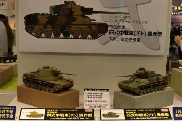 """ファインモールド1/35 四式中戦車 """"チト車""""  靜岡ホビーショー2012年"""
