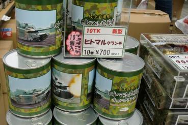 自衛隊銘菓 10KT ヒトマルクランチ 10式戦車 The Japan Self Defence Forces 自#21355;#38431;