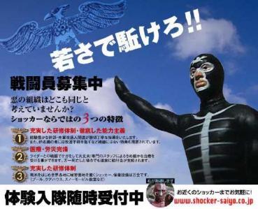 仮面ライダー000 通算1000回記念 「1000と映画と戦闘員」