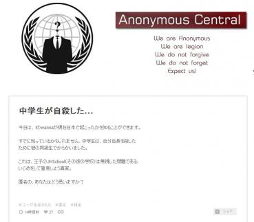 Bullying suicide case in Otsu  anonymous
