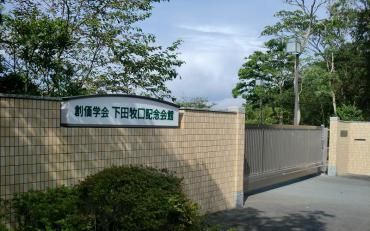 創価学会 下田牧口記念会館 静岡県下田市須崎