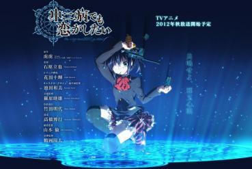 2012年秋アニメ 中二病でも恋がしたい 京アニ作品
