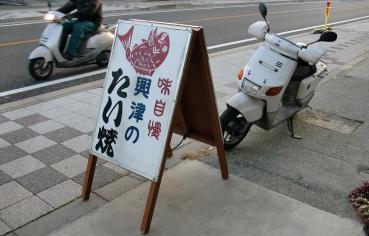 興津のたい焼き 旧国道一号線(旧東海道) 興津中町~国道52号線清水区小島