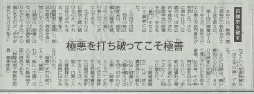 """総静岡男子部長""""日興遺誡置文""""講義"""