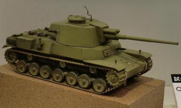 ファインモールド1/35 四式中戦車 チト車 試作型