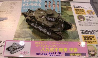 ファインモールド1/35 八九式中戦車 ガールズパンツァー