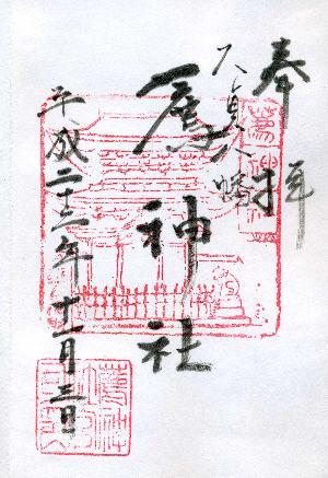 薦神社の御朱印 11