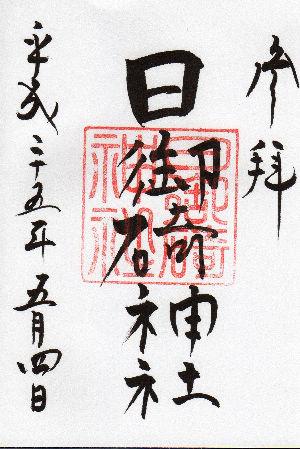 日本の夜を守る!・日御碕神社11