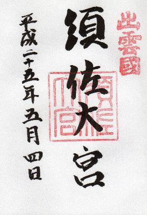 須佐之男命に会いに・須佐神社13