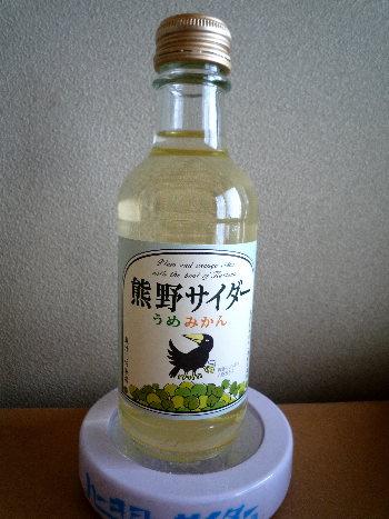 サイダーハンター81・熊野サイダー
