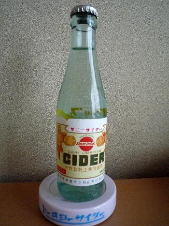 サイダーハンター83・サニーサイダー 1