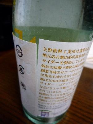 サイダーハンター83・サニーサイダー 2