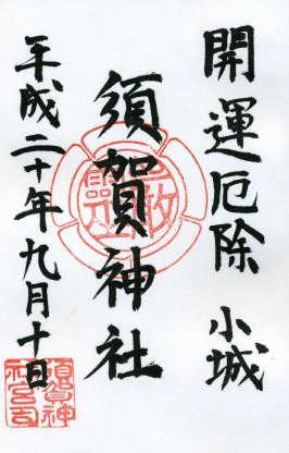 須賀神社(小城市)の御朱印6