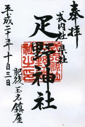 疋野神社の御朱印4