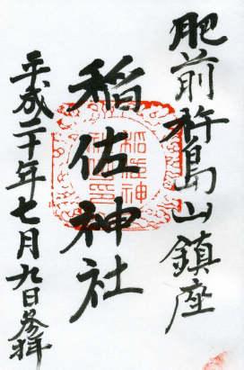稲佐神社の御朱印8