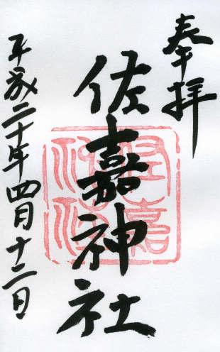 松原神社の「日峯さん」と佐嘉神社の御朱印3